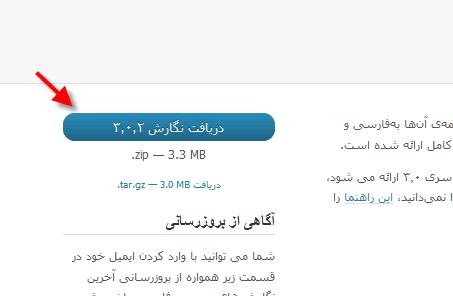 دانلود بسته وردپرس فارسی فشرده