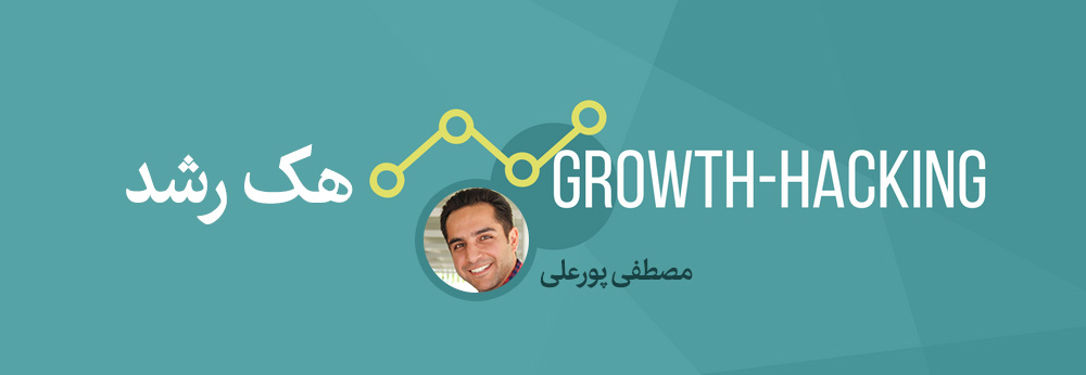 Growth-Hacking-هک-رشد