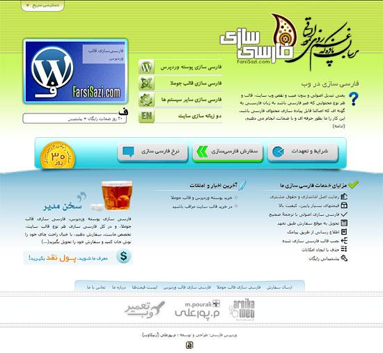 طراحی سایت تجاری: فارسی سازی
