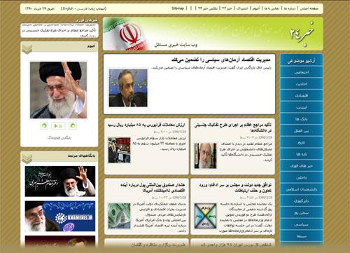 طراحی سایت خبری خبر24