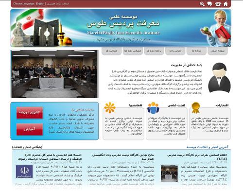 طراحی سایت موسسه پردیس توس