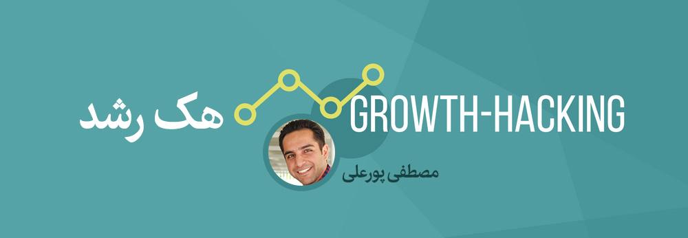 Growth-Hacking-هک-رشد