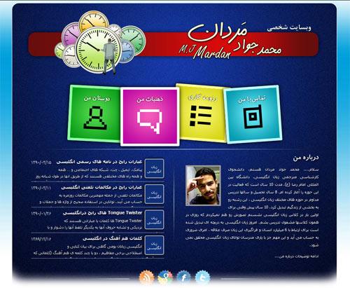 طراحی سایت شخصی مردان وب