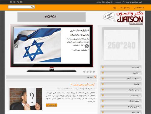 طراحی قالب سایت تفریحی